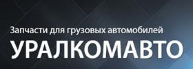 Уралкомавто Омск