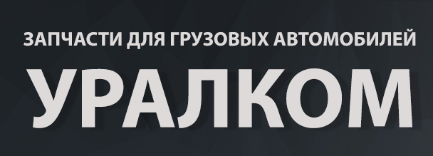 Запчасти для грузовых автомобилей Омск